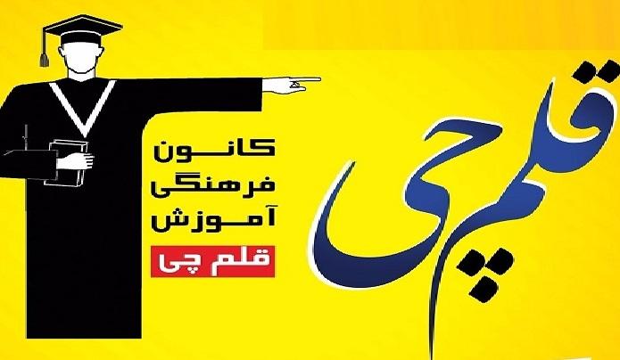 دانلود رایگان آزمون غیر حضوری کانون 19 بهمن 97