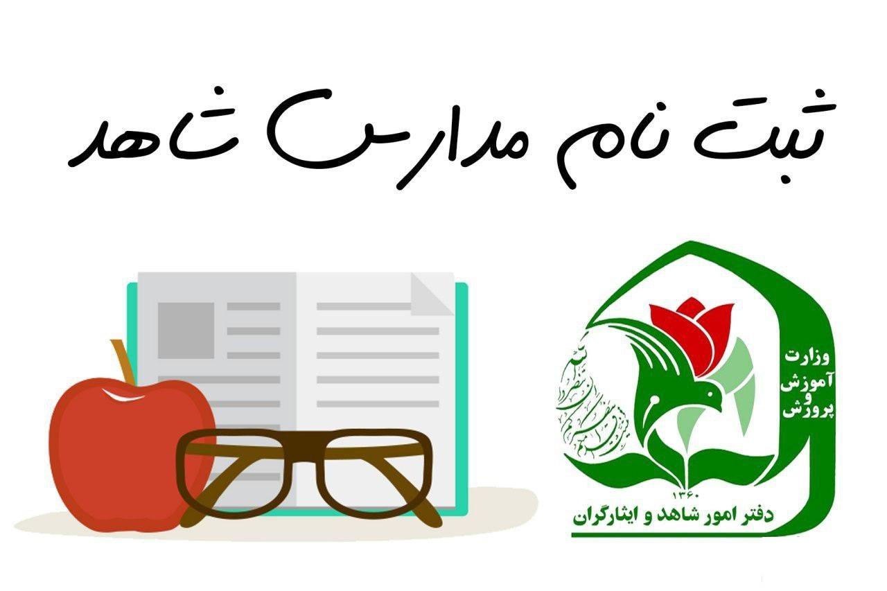 معرفی کامل سایت و سامانه سجا saja.medu.ir