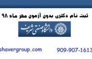 ثبت نام دکتری بدون آزمون دانشگاه صنعتی شریف 98 - 99