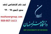 ثبت نام کارشناسی ارشد بدون آزمون دانشگاه هنر اصفهان در سال 98