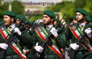 شرایط استخدام سپاه پاسداران 98 - 99