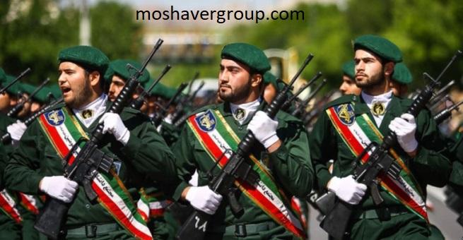 شرایط استخدام سپاه پاسداران 99 - 1400