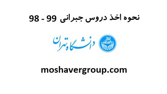 نحوه اخذ دروس جبرانی دانشگاه تهران 98 – 99
