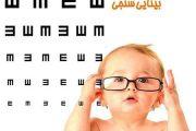 برای قبولی در رشته بینایی سنجی سراسری 98 چه درصدها و رتبه ای لازم است ؟