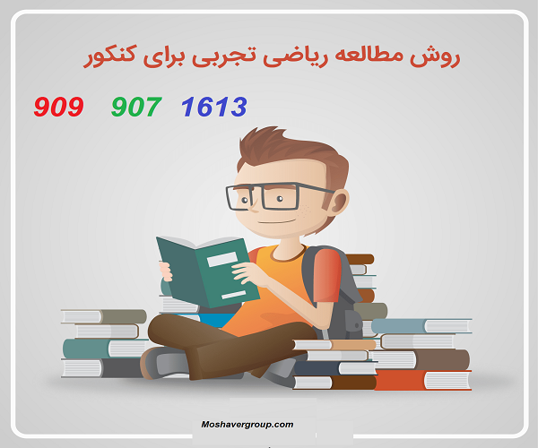 بهترین روش مطالعه ریاضی تجربی
