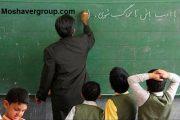 شرایط ثبت نام فرزندان فرهنگیان در مدارس 98 - 99