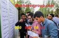 200 کارنامه قبولی  97 رشته های مختلف از تمام نقاط