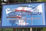 تاریخ تعطیلی خوابگاه های دانشگاه شهید بهشتی از کی ؟