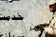 آخرین مهلت خرید سربازی مشمولان غایب در سال 97