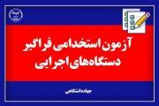 حل مشکل باز نشدن سایت جهاد دانشگاهی برای دریافت کارت ورود به جلسه آزمون