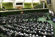 اصلاح سهمیه ایثارگران کنکور 98 در مجلس استارت خورد !