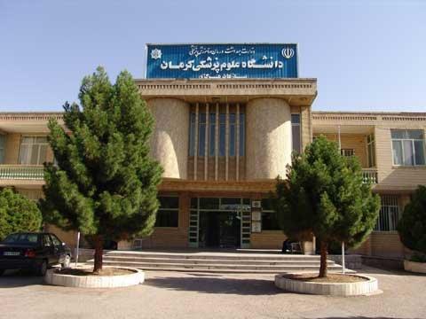 100 کارنامه قبولی پزشکی دانشگاه علوم پزشکی کرمان 97 بهمراه کارنامه