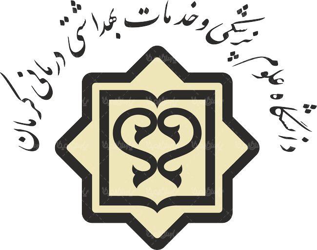 کارنامه قبولی پزشکی دانشگاه علوم پزشکی کرمان 97 :
