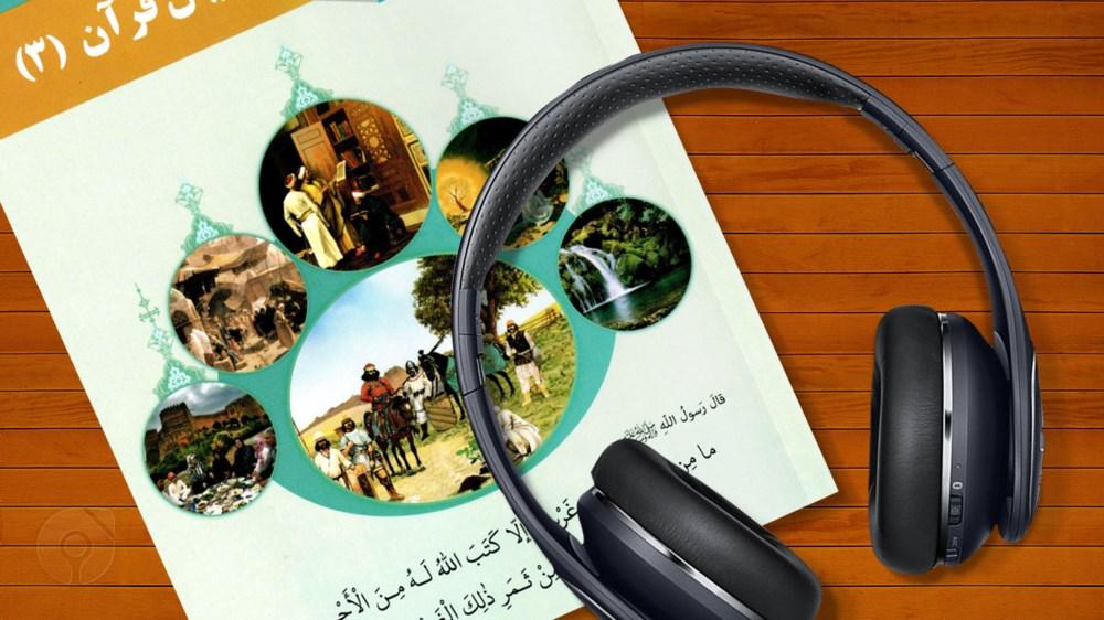 دانلود حل تمرین عربی 3 پایه دوازهم رشته انسانی
