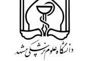 100 کارنامه قبولی پزشکی دانشگاه علوم پزشکی مشهد 97 بهمراه کارنامه