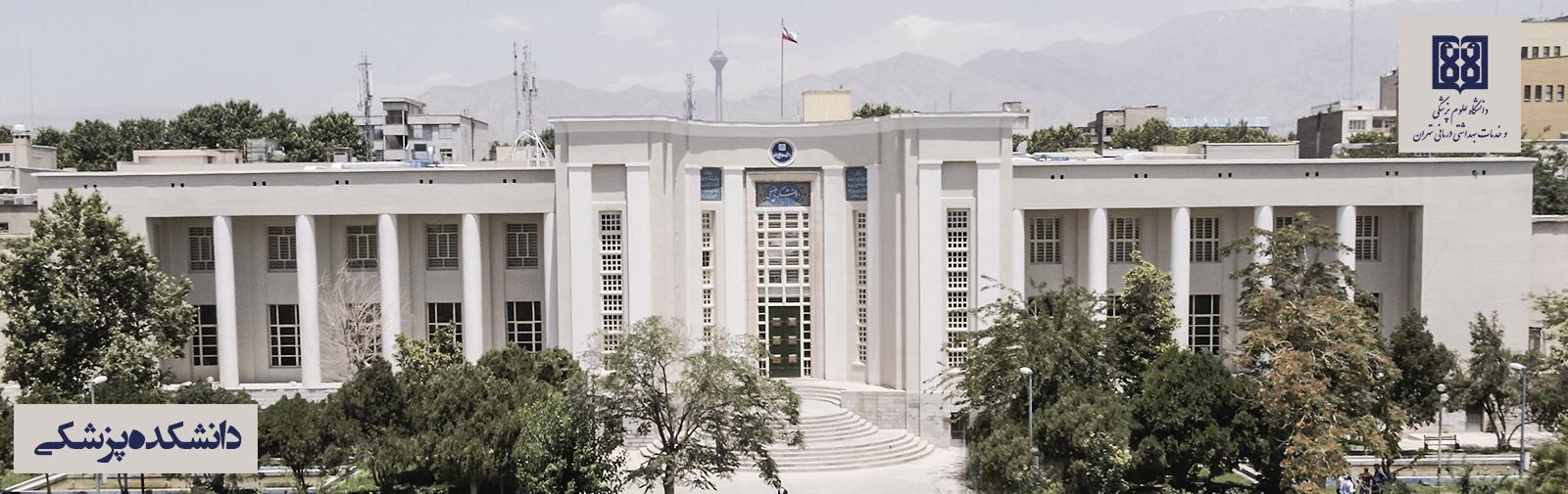 کارنامه قبولی دندانپزشکی علوم پزشکی تهران 97