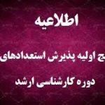 اعلام نتایج پذیرش بدون کنکور کارشناسی ارشد دانشگاه تهران 98 - 99