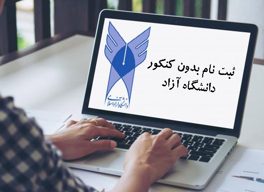 azmoon.org ثبت نام بدون کنکور دانشگاه آزاد