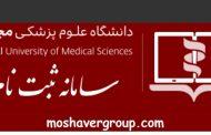 ثبت نام کنکور آزمایشی ارشد دانشگاه علوم پزشکی مجازی 98 - 99