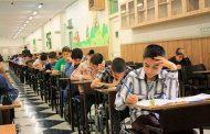 تمدید زمان ثبت نام مدارس نمونه دولتی و استعدادهای درخشان 98 - 99