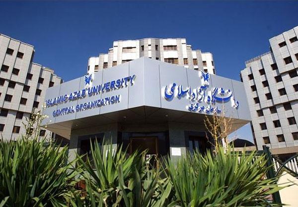 ثبت نام بدون کنکور دانشگاه آزاد ورودی بهمن
