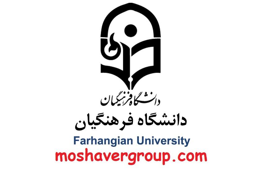 ظرفیت پذیرش دانشگاه فرهنگیان در سال 98