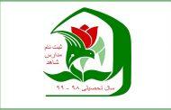 تاریخ ثبت نام مدارس شاهد تهران 98-99
