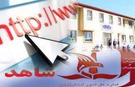 لیست تمام مدارس شاهد پسرانه  98 اصفهان تمام مناطق
