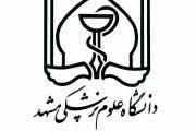 رتبه لازم قبولی پزشکی 98 پردیس خودگردان علوم پزشکی مشهد