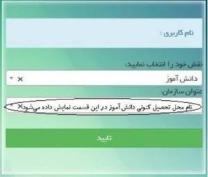 تمدید ثبت نام مدارس نمونه دولتی و استعدادهای درخشان 98 - 99