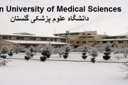 رتبه لازم قبولی پزشکی 98 دانشگاه علوم پزشکی گلستان - گرگان