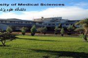 رتبه لازم قبولی پزشکی 98 پردیس خودگردان علوم پزشکی گلستان - گرگان