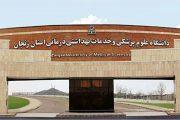 رتبه لازم قبولی پزشکی 98 پردیس خودگردان علوم پزشکی زنجان