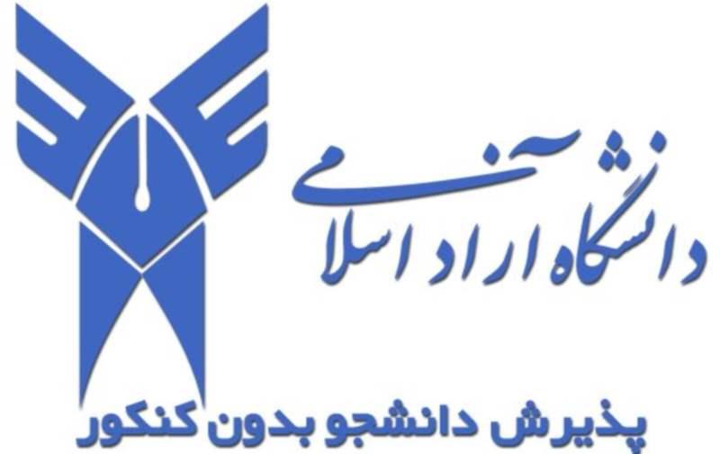 ثبت نام بدون کنکور آزاد ترم بهمن 98 - 99