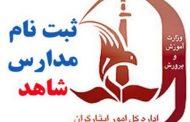 شرایط اختصاصی و عمومی ثبت نام مدارس شاهد تهران 98 - 99