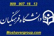 مشاوره رایگان قبولی دانشگاه فرهنگیان 98