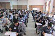 تاریخ دقیق امتحانات نهایی 98 تمام مناطق سیل زده