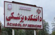 رتبه لازم قبولی پزشکی 98 دانشگاه علوم پزشکی بم