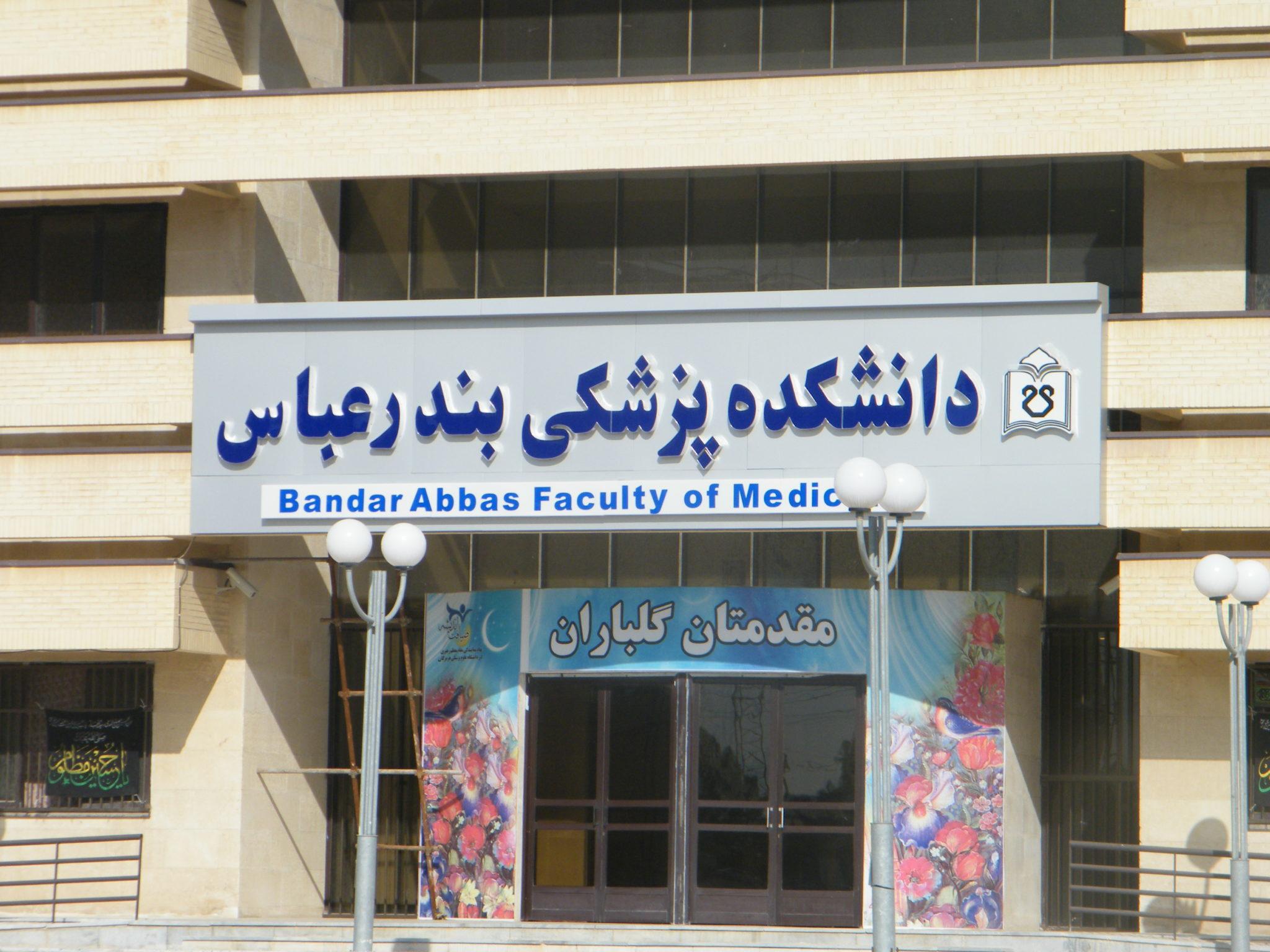 رتبه لازم قبولی پزشکی 98 دانشگاه علوم پزشکی بندرعباس