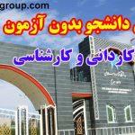 ثبت نام بدون کنکور دانشگاه آزاد ترم بهمن 98 - 99