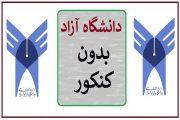 ثبت نام بدون کنکور آزاد ترم مهر 98 - 99