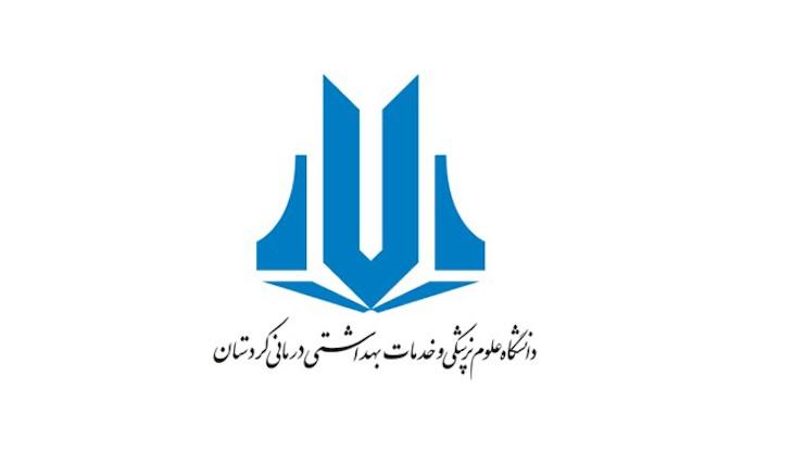 رتبه لازم قبولی پزشکی 98 | 500 کارنامه قبولی پزشکی دانشگاه علوم پزشکي کردستان -سنندج