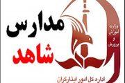 لیست کامل مدارس ابتدایی شاهد پسرانه اصفهان 98 - 99