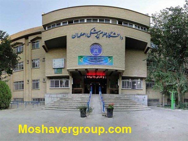 رتبه لازم قبولی پزشکی 98 پردیس خودگردان علوم پزشکی اصفهان