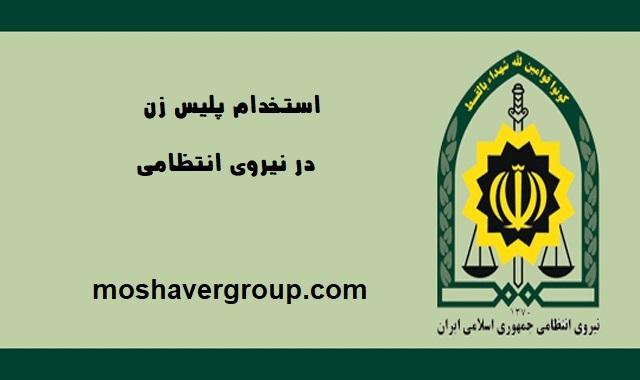 استخدام پلیس زن در نیروی انتظامی 99 - 1400