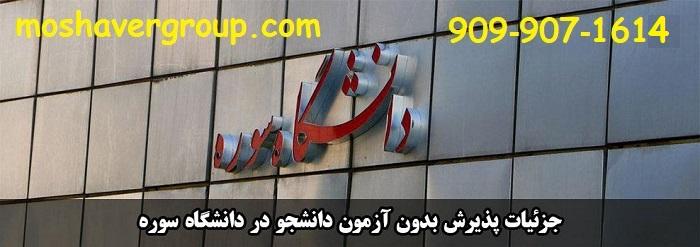 ثبت نام بدون کنکور دانشگاه سوره تهران 98 - 99