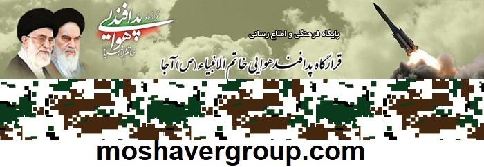 شرایط استخدام قرارگاه پدافند هوایی خاتم الانبیاء ارتش 98 - 99