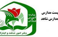 لیست کامل مدارس شاهد راهنمایی پسرانه تهران 98 - 99