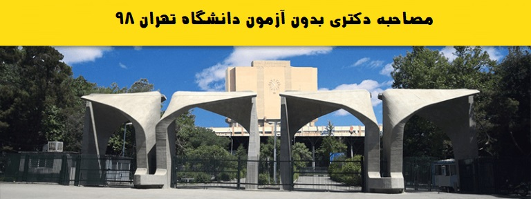 دریافت نتایج دعوت به مصاحبه دکتری بدون آزمون دانشگاه تهران 98