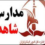 لیست کامل مدارس شاهد پسرانه متوسطه دوم تهران 98 - 99